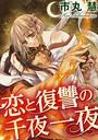 恋と復讐の千夜一夜(分冊版) 【第5話】