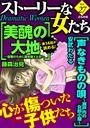 ストーリーな女たち Vol.27 心が傷ついた子供たち