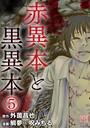 赤異本と黒異本(分冊版) 【第5話】 ビラビラ