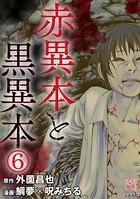 赤異本と黒異本(分冊版) 【第6話】 地獄腐女子