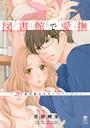 図書館で愛撫〜28歳司書はセカンドバージン〜【かきおろし漫画付】