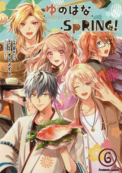 ゆのはなSpRING!(分冊版) 【第6話】