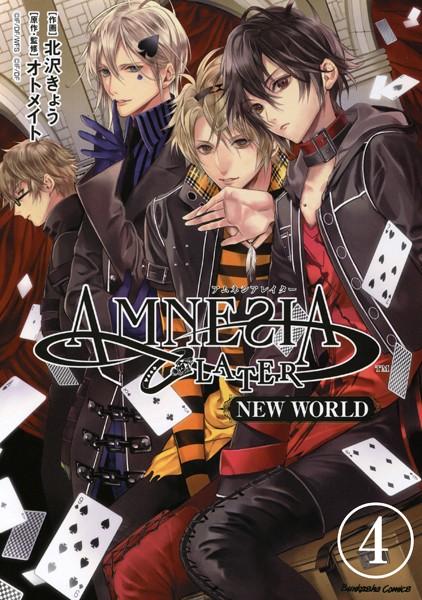 AMNESIA LATER NEW WORLD(分冊版) 【第4話】