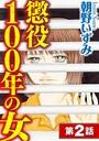 懲役100年の女(分冊版) 【第2話】