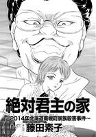 絶対君主の家〜2014年北海道南幌町家族殺害事件〜(単話)