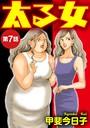 太る女(分冊版) 【第7話】