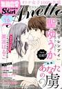 無敵恋愛S*girl Anette あなたの虜 Vol.16
