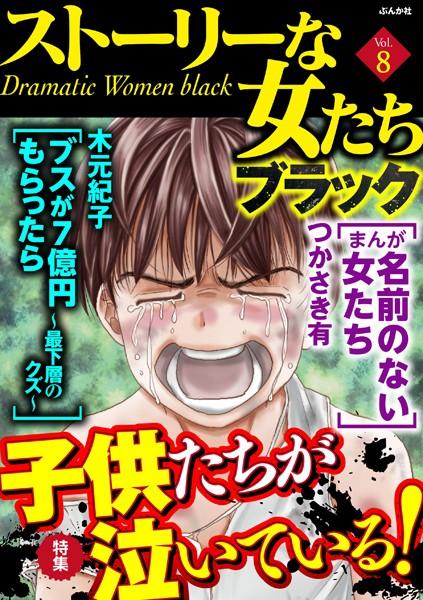 ストーリーな女たち ブラック 子供たちが泣いている! Vol.8