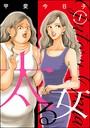 太る女 1