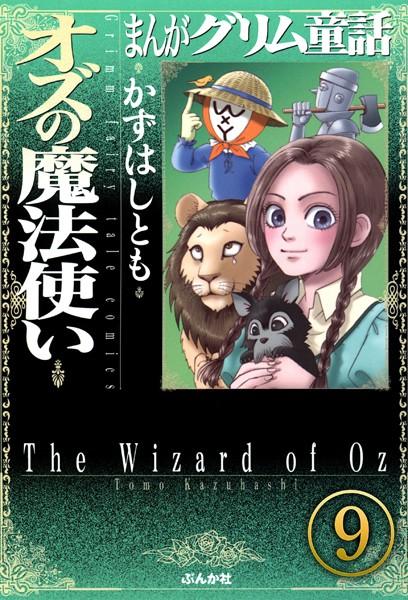 まんがグリム童話 オズの魔法使い 【第9話】(分冊版)