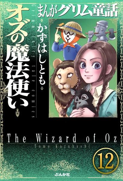 まんがグリム童話 オズの魔法使い 【第12話】(分冊版)