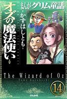 まんがグリム童話 オズの魔法使い 【第14話】(分冊版)