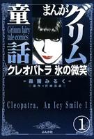 まんがグリム童話 クレオパトラ氷の微笑(単話)