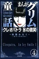 まんがグリム童話 クレオパトラ氷の微笑 【第4話】(分冊版)