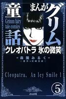まんがグリム童話 クレオパトラ氷の微笑 【第5話】(分冊版)