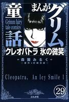 まんがグリム童話 クレオパトラ氷の微笑 【第29話】(分冊版)