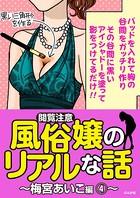 【閲覧注意】風俗嬢のリアルな話〜梅宮あいこ編〜 4