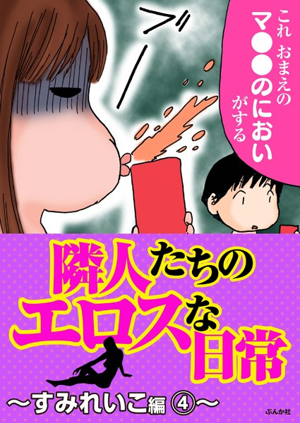 隣人たちのエロスな日常〜すみれいこ編〜 4