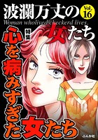 波瀾万丈の女たち Vol.16 心を病みすぎた女たち