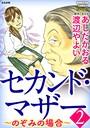セカンド・マザー〜のぞみの場合〜 2