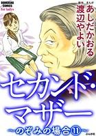 セカンド・マザー(分冊版) 【のぞみの場合11】