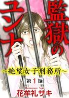 監獄のユンナ〜絶望女子刑務所〜(単話)