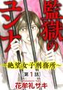 監獄のユンナ〜絶望女子刑務所〜(分冊版) 【第1話】