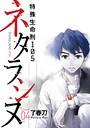 ネタラシヌ〜特殊生命刑105〜(分冊版) 【Episode4】