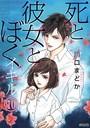 死と彼女とぼく イキル(分冊版) 【第10話】