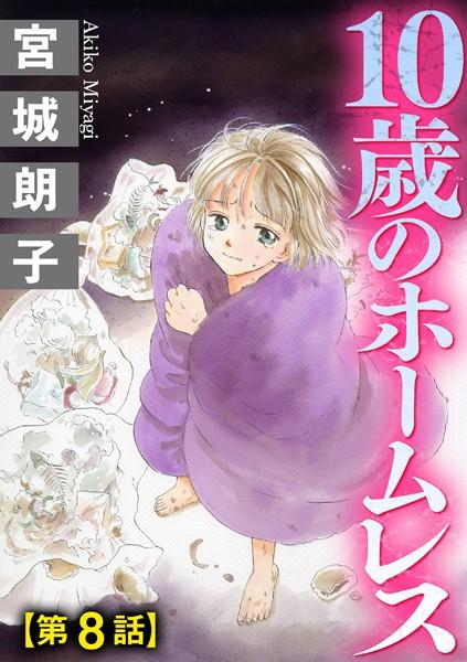 10歳のホームレス(分冊版) 【第8話】