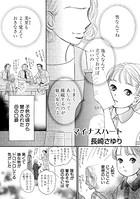 マイナスハート(単話)