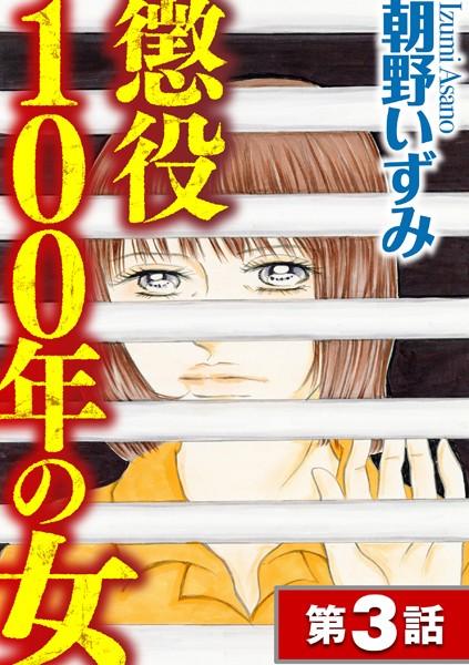 懲役100年の女(分冊版) 【第3話】