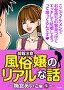 【閲覧注意】風俗嬢のリアルな話〜梅宮あいこ編〜 5