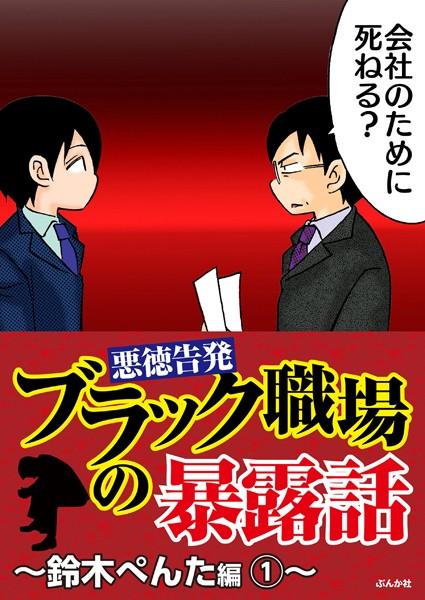 【悪徳告発】ブラック職場の暴露話〜鈴木ぺんた編〜 1
