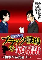 【悪徳告発】ブラック職場の暴露話〜鈴木ぺんた編〜(単話)