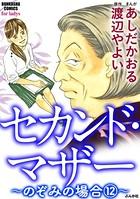 セカンド・マザー(分冊版) 【のぞみの場合12】