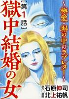 獄中結婚の女〜極愛・塀の中のラブレター〜(単話)