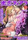 蜜恋ティアラ Vol.34 躾けてください
