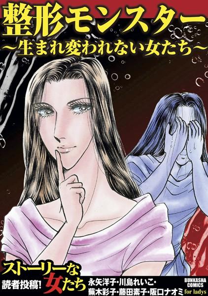 整形モンスター〜生まれ変われない女たち〜