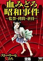 血みどろ昭和事件〜監禁・拷問・虐待〜