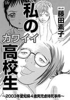 私のカワイイ高校生〜2003年愛知県4歳男児虐待死事件〜(単話)