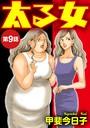 太る女(分冊版) 【第9話】