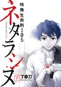 ネタラシヌ〜特殊生命刑105〜(分冊版) 【Episode5】