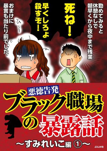 【悪徳告発】ブラック職場の暴露話〜すみれいこ編〜 1