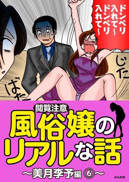 【閲覧注意】風俗嬢のリアルな話〜美月李予編〜 6
