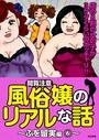 【閲覧注意】風俗嬢のリアルな話〜ふを留実編〜 6