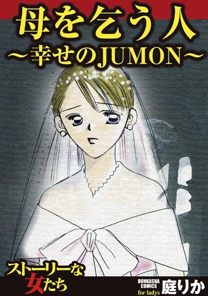 母を乞う人〜幸せのJUMON〜