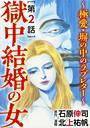 獄中結婚の女〜極愛・塀の中のラブレター〜(分冊版) 【第2話】
