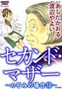 セカンド・マザー(分冊版) 【のぞみの場合13】