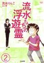 流水さんちの浮遊霊(分冊版) 【第2話】
